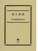 内田力蔵著作集 第8巻 法と市民