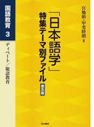 「日本語学」特集テーマ別ファイル 普及版 国語教育3 ディベート/敬語教育