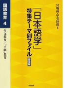 「日本語学」特集テーマ別ファイル 普及版 国語教育4 作文教育/「手紙」教育