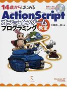 14歳からはじめるActionScriptオンラインゲームプログラミング教室