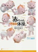 赤ちゃん体操 脳と体の発達をうながす (健康ライブラリー スペシャル)(健康ライブラリー)