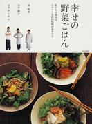 幸せの野菜ごはん 私たちの食卓はヘルシーな韓国料理が基本です