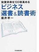 投資効率を100倍高めるビジネス選書&読書術