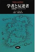 学者と反逆者 19世紀アイルランド (松柏社叢書 言語科学の冒険)