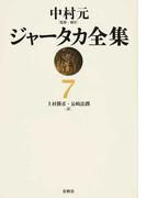 ジャータカ全集 オンデマンド版 7