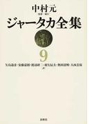 ジャータカ全集 オンデマンド版 9