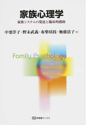 家族心理学 家族システムの発達と臨床的援助 (有斐閣ブックス)