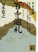 百寺巡礼 第2巻 北陸 (講談社文庫)(講談社文庫)
