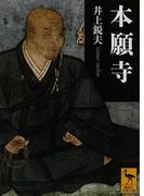 本願寺 (講談社学術文庫)(講談社学術文庫)