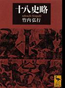 十八史略 (講談社学術文庫)(講談社学術文庫)