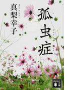 孤虫症 (講談社文庫)(講談社文庫)