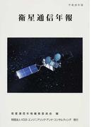 衛星通信年報 平成20年版