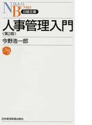 人事管理入門 第2版 (日経文庫)(日経文庫)