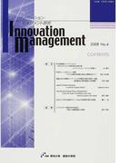 イノベーション・マネジメント研究 No.4(2008)