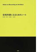 住宅作家になるためのノート (建築文化シナジー)(建築文化シナジー)