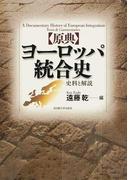 〈原典〉ヨーロッパ統合史 史料と解説
