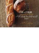 ゆっくり発酵バゲット&リュスティック 粉と発酵ですべてが決まるハード系パンづくりの魅力を大公開! (少しのイーストでつくるパン)