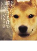 ぼくらは簡単なことばで出来ている 旅する柴犬まめのポラロイド写真詩集