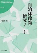 自治体政策研究ノート (福島大学ブックレット『21世紀の市民講座』)