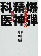 爆弾精神科医 医療崩壊への挑戦状