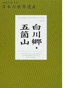 白川郷・五箇山 (地図で旅する日本の世界遺産)
