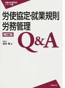 労使協定・就業規則・労務管理Q&A 補訂版