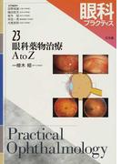 眼科プラクティス 23 眼科薬物治療A to Z