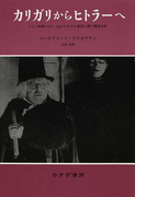 カリガリからヒトラーへ ドイツ映画1918−1933における集団心理の構造分析 新装版