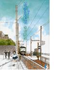 海街diary(flowersコミックス) 8巻セット(flowersフラワーコミックス)