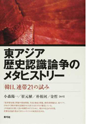東アジア歴史認識論争のメタヒストリー 「韓日、連帯21」の試み