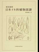 桑原義晴日本イネ科植物図譜
