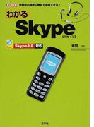 わかるSkype 世界中の相手に無料で電話できる! (I/O BOOKS)