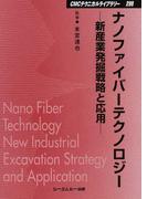 ナノファイバーテクノロジー 新産業発掘戦略と応用 普及版 (CMCテクニカルライブラリー)