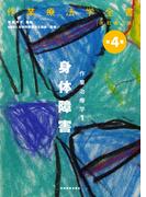 作業療法学全書 改訂第3版 第4巻 作業治療学 1 身体障害