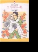 プロポーズのゆくえシリーズ(エメラルドコミックス) 3巻セット(エメラルドコミックス)