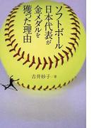 ソフトボール日本代表が金メダルを獲った理由