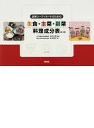 食事コーディネートのための主食・主菜・副菜料理成分表 第3版