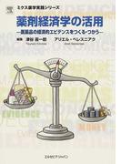 薬剤経済学の活用 医薬品の経済的エビデンスをつくる・つかう (ミクス薬学実践シリーズ)