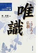 唯識 こころの仏教 (龍谷大学仏教学叢書)