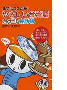 やさしい台湾語カタコト会話帳 まずはここから! 楽しくて、手っとり早く学べる台湾語ポケットブック