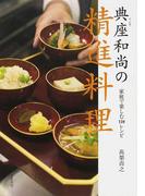 典座和尚の精進料理 家庭で楽しむ110レシピ