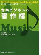 音楽ビジネスの著作権 (エンタテインメントと著作権)
