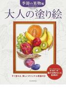 大人の塗り絵 すぐ塗れる、美しいオリジナル原画付き 季節の果物編