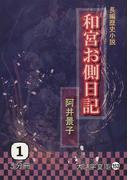 和宮お側日記 長編歴史小説 1 (大活字文庫)