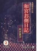 和宮お側日記 長編歴史小説 2 (大活字文庫)