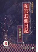 和宮お側日記 長編歴史小説 3 (大活字文庫)