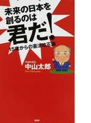 未来の日本を創るのは君だ! 15歳からの憲法改正論