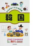 もち歩きイラスト会話集韓国