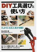 DIY工具選びと使い方 たよりになる工具が満載!