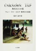 UNKNOWN JAP 無名兵士の墓 マレー・タイ・ビルマ 戦争の小記録 改版